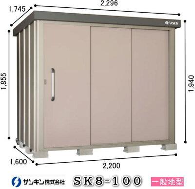【送料無料】サンキン物置SK8-50一般地型【配送のみ】●物置屋外収納庫物置おしゃれベランダ収納庫屋外スチール物置