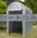 マルチヤードMY−2S【2台用】専用シート
