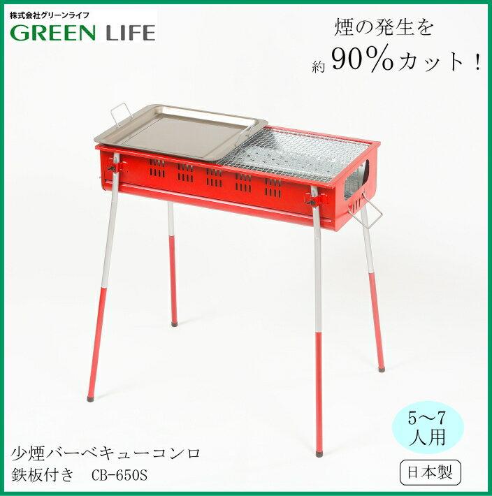 【送料無料】グリーンライフ 少煙バーベキューコンロ CB-650S(鉄板付)New 網焼き 卓上 カセットコンロ 焼肉コンロ 串焼きコンロ BBQコンロ