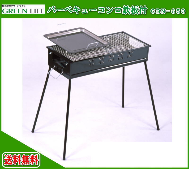 【送料無料】グリーンライフ バーベキューコンロ鉄板付 CBN-650 バーベキューセット bbqコンロ