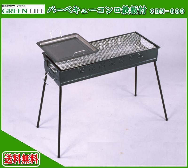 【送料無料】グリーンライフ バーベキューコンロ鉄板付 CBN-800 バーベキューセット bbqコンロ