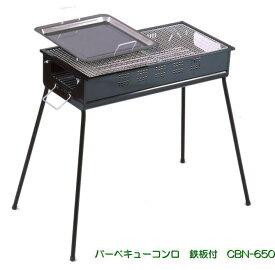 グリーンライフ バーベキューコンロ鉄板付 CBN-650 バーベキューセット bbqコンロ