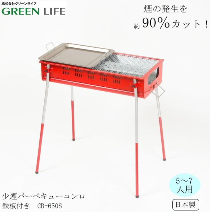 グリーンライフ 少煙バーベキューコンロ CB-650S(鉄板付)New 網焼き 卓上 カセットコンロ 焼肉コンロ 串焼きコンロ BBQコンロ