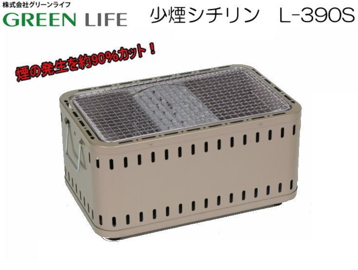 【送料無料】グリーンライフ 少煙シチリン L-390S New 七輪 卓上 バーベキュー
