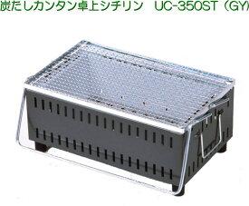 【送料無料】グリーンライフ 炭たしカンタン卓上シチリン UC-350ST(GY) 七輪 卓上 バーベキュー