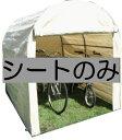 マルチヤードMY−3BC【3台用】専用シート