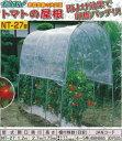 【送料無料】 ナンエイ トマトの屋根 NT−27 南栄工業 雨よけハウス