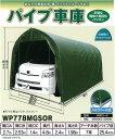 ナンエイ パイプ車庫 南栄工業 WP778MMG-SOR ベース式  ガレージ ガレージ車庫 パイプ倉庫 ガレージテント