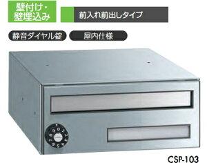 ダイケン 集合郵便受 ポステック ステンレスポスト(シルバー) CSP−103(メーカー直送品)
