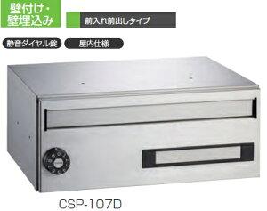 ダイケン 集合郵便受 ポステック ステンレスポスト(シルバー) CSP−107D(メーカー直送品)