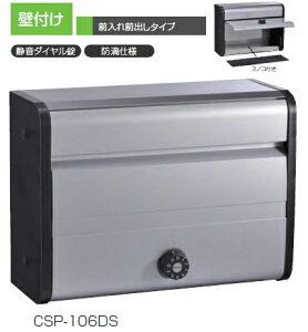 ダイケン 集合郵便受 ポステック ステンレスポスト CSP−106DS(シルバー)メーカー直送品