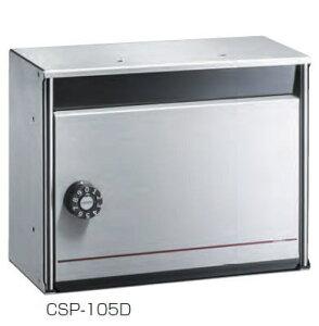 ダイケン 集合郵便受 ポステック ステンレスポスト(シルバー) CSP−105D(メーカー直送品)
