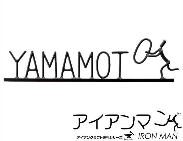 【送料無料】美濃クラフト アイアンクラフト表札 アイアンマン【IS-19】