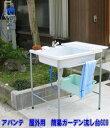 ジャグ流し台600・ガーデンシンク・ジャグ 流し台 屋外 簡易流し台 ステンレスではありません(倉出し)