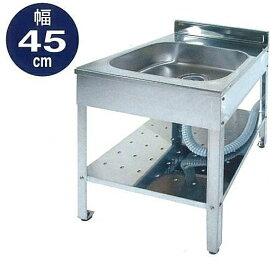 SANIDEA サンイディア アウトドアキッチン450 SK-0450 簡易 流し台 屋外 ガーデンシンク 流し台 シンク ステンレス流し台