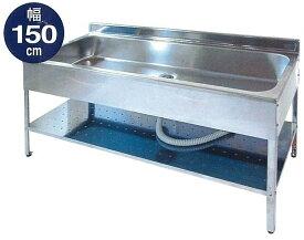 SANIDEA サンイディア アウトドアキッチン1500 SK-1500 簡易 流し台 屋外 ガーデンシンク 流し台 シンク 流し台 シンク ステンレス流し台