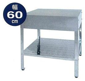 SANIDEA サンイディア ワークテーブル600 SK-600W 調理台 作業台 ガーデンシンク ステンレス流し台