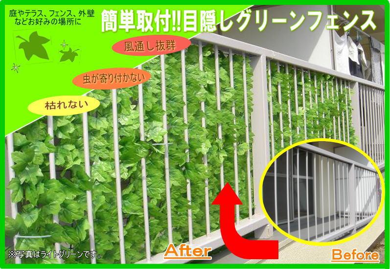 目隠しグリーンフェンス1×3m ライトグリーン 【緑のカーテン グリーンカーテン 日よけ 日除け シェード 日よけ シェード サンシェード ベランダ 日よけスクリーン よしず 目隠しフェンス】