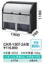 【送料無料】ダイケン クリーンストッカー CKR-1307-2A型 リサイクルボックス ゴミ箱 屋外 ゴミステーション
