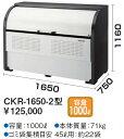 【送料無料】ダイケン クリーンストッカー CKR-1650-2型 ゴミ収集庫 ゴミ箱 屋外