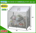 【送料無料】サンカ ダストBOX-S(中仕切り無しタイプ)CS-20 【メッシュゴミ収集庫 ダストボックス・ゴミ保管庫 ゴミステーション ゴミ箱 屋外】
