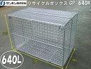 サンキン リサイクルボックス GP-640K ゴミ箱 屋外 ゴミステーション 折りたたみ