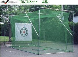 ナンエイ 南栄工業 ゴルフネット 4型