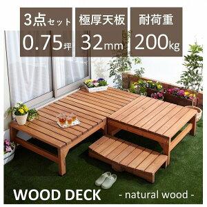 ウッドデッキ 極厚天板 3点セット おしゃれ 0.75坪 最大幅270cm 組立簡単 DIYキット 頑丈 ステップ台付き オープンテラス 縁台 庭造り 塗装済み 天然木(倉出し