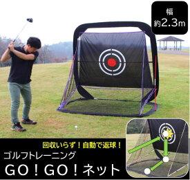 ゴルフ 練習ネット ゴルフネット サイドネット 2.3m 屋内 屋外 コンパクト 省スペース 収納 自動返球 スポーツネット(倉出し)