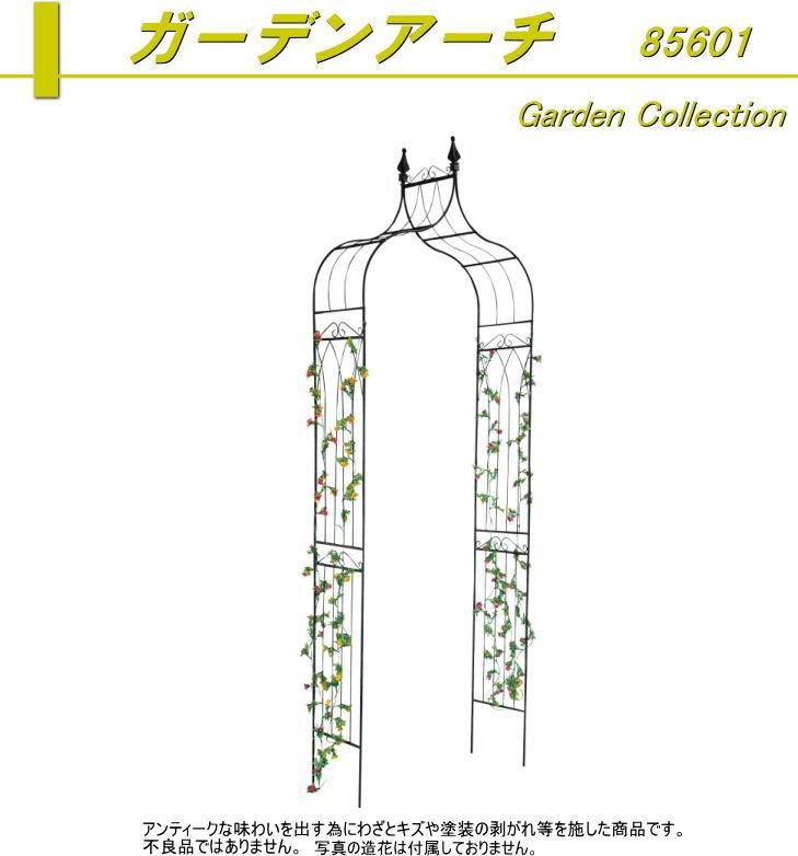 東洋石創 ガーデンアーチ 85601 アーチ バラアーチ ローズアーチ パーゴラ ガーデンファニチャー アイアン製 庭園 フラワーアーチ