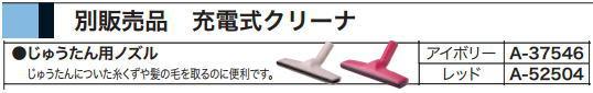 マキタ じゅうたん用ノズル。全機種対応(倉出し)