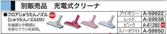 マキタ じゅうたん用ノズルDX。全機種対応(倉出し)