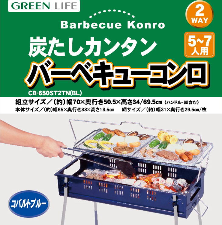 【送料無料】グリーンライフ バーベキューコンロ CB-650ST2(BL)TN  バーベキューグリル BBQ 大型BBQコンロ