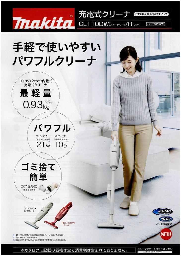 【送料無料】マキタ コードレス掃除機 CL110DWマキタ 充電式クリーナー コードレス掃除機 コードレス cl110dwi