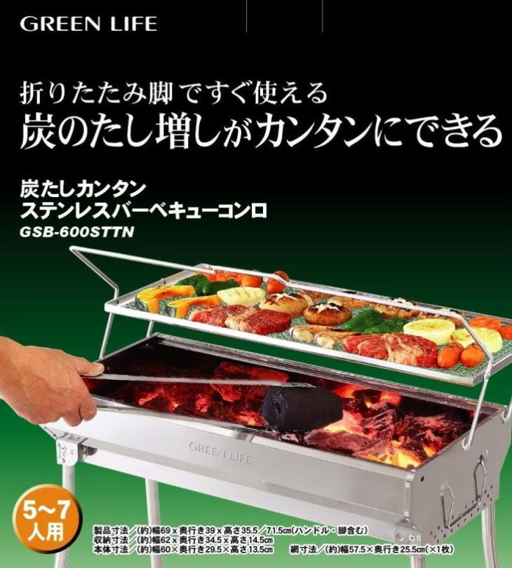 【送料無料】グリーンライフ バーベキューコンロ GSB-600STTN  バーベキューグリル BBQ 大型BBQコンロ