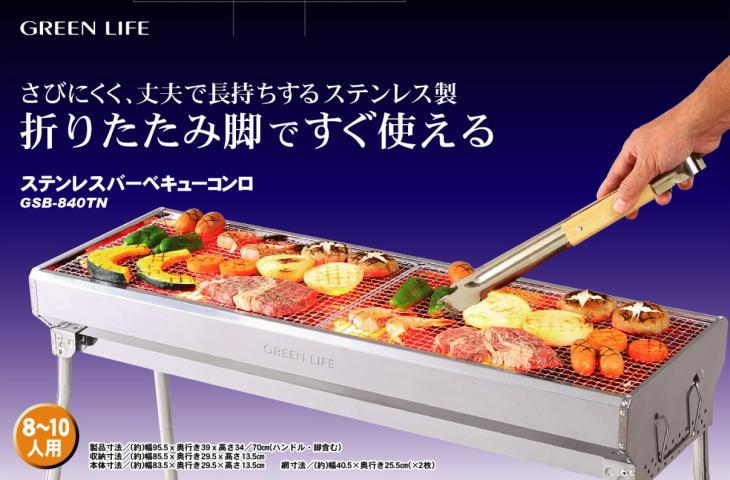 【送料無料】グリーンライフ バーベキューコンロ GSB-840TN  バーベキューグリル BBQ 大型BBQコンロ