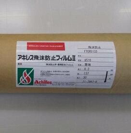 防炎 透明ビニールシート0.3mm厚 1370mm幅 30m巻 透明印字付き アキレス飛沫防止フィルム2