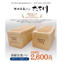 高級旨食パン2斤サイズ×2本