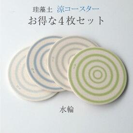 【お買い得】 たち吉 珪藻土 涼 コースター 水輪 4色セット 4枚 100-139-0005-6-7-8 プレゼント 食卓小物 たちきち