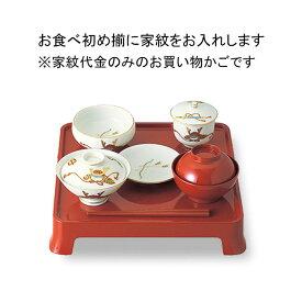 和食器 たち吉 めぐみ お食べ初め揃 家紋入れ代(1ヶ所) 百日祝い たちきち