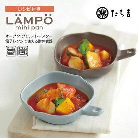 たち吉 ランポ ミニパン 2個 101-401-0001 耐熱食器 レシピ付き 引出物 結婚祝い 人気 和食器 たちきち