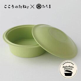 たち吉 らくらく スチーマー (グリーン) 1個 1002270042 電子レンジ専用 機能食器 和食器 こころのたね。yasuyo コラボ レシピ付き