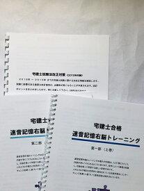 宅建士 過去問攻略 テキスト(テキスト 上・下巻+法改正対策付録 のみ)【送料無料】
