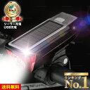 【楽天1位獲得】自転車ライト LED USB充電 明るい ソーラー 充電式 最強 防水 ヘッドライト 強光懐中電灯 太陽光充電 …
