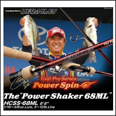 【エバーグリーン】 ヘラクレス HCSS-68ML パワーシェイカー68