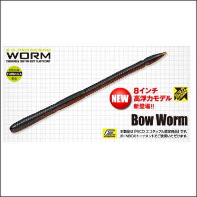 【エバーグリーン】 ボウワーム 8インチ 高浮力 モデル Bow Worm