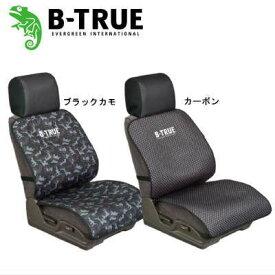 【在庫限定特価】 エバーグリーン B-TRUE ビートゥルー タフネスシートカバー
