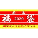 【ご予約】 2020年 楽天タックルアイランド 福袋 15000円 ブラックバス