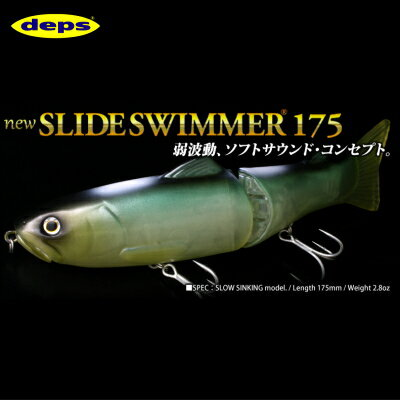 【デプス】 NEW スライドスイマー175 フローティングモデル