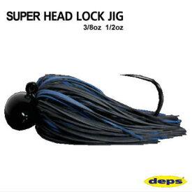 【deps デプス】 スーパーヘッドロックジグ【ネコポス配送可】